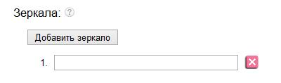 Как добавить зеркало сайта в яндекс-метрике
